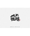27P Chinese traditional calligraphy brush calligraphy font style appreciation #.559