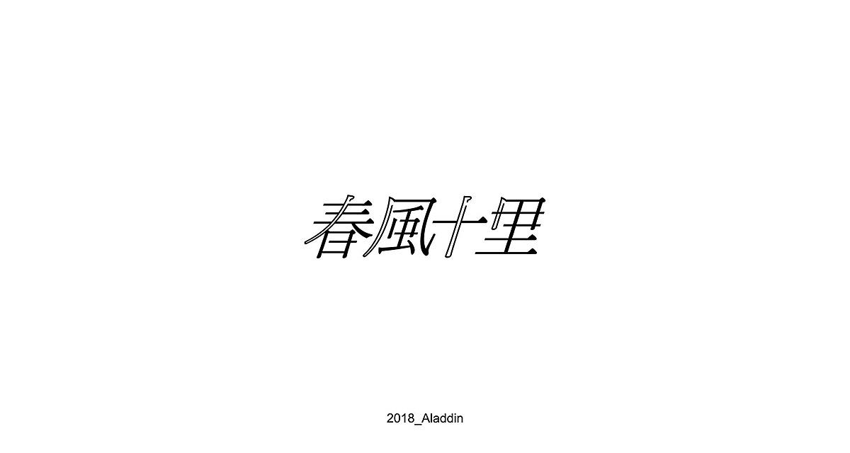 31P Creative Chinese font logo design scheme #.579