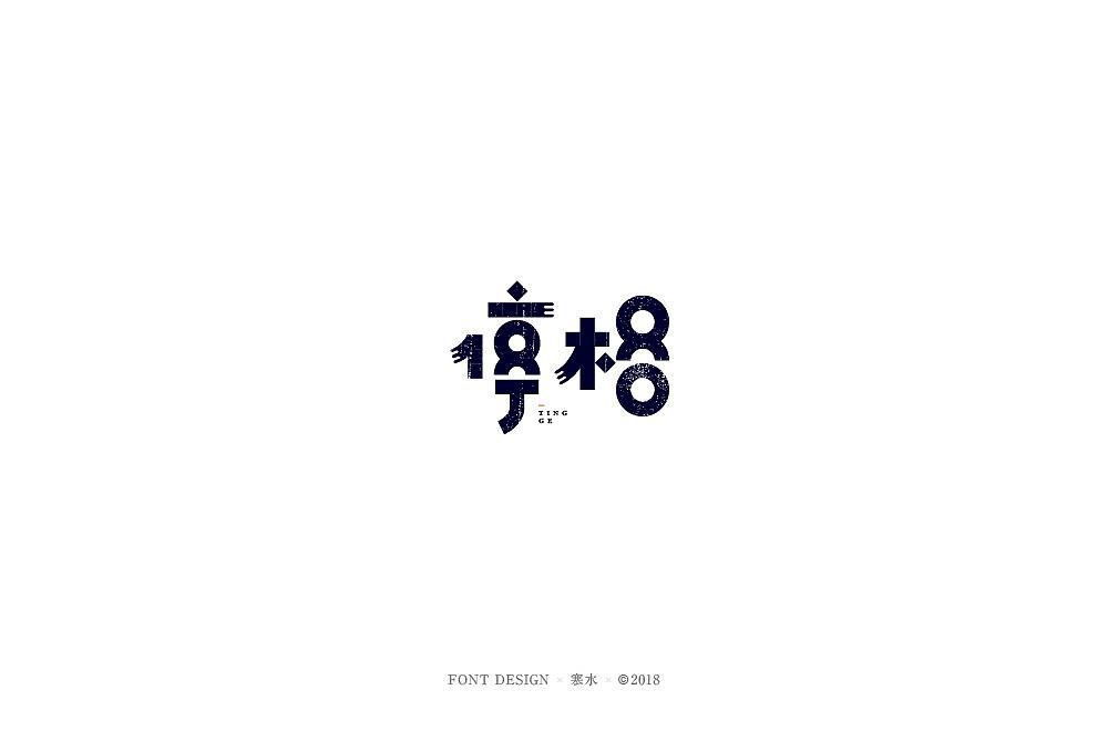 21P Creative Chinese font logo design scheme #.581