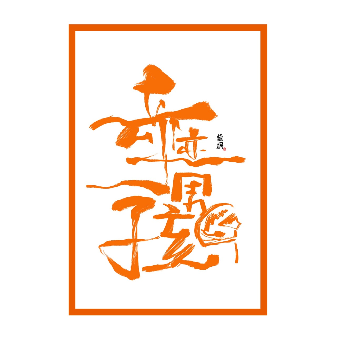 9P Chinese traditional calligraphy brush calligraphy font style appreciation #.561
