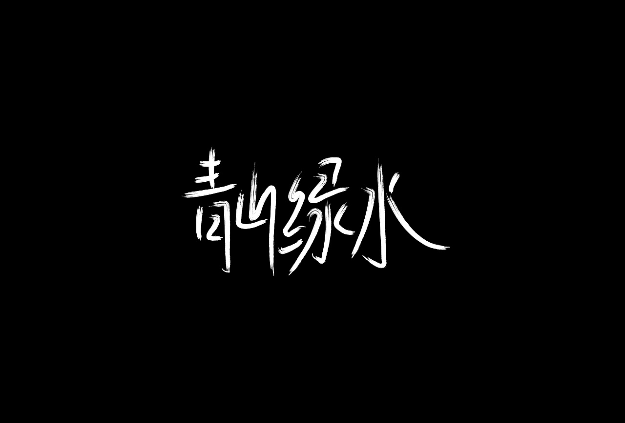 7P Chinese traditional calligraphy brush calligraphy font style appreciation #.563