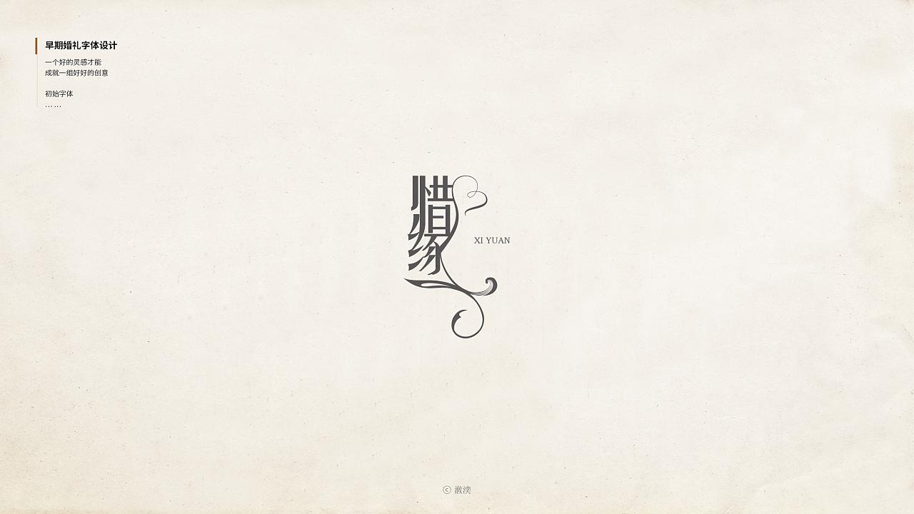 9P Creative Chinese font logo design scheme #.584