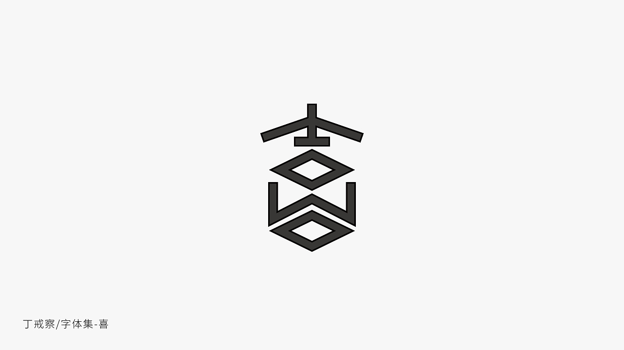 40P Creative Chinese font logo design scheme #.585