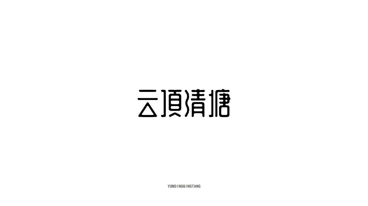 12P Creative Chinese font logo design scheme #.586