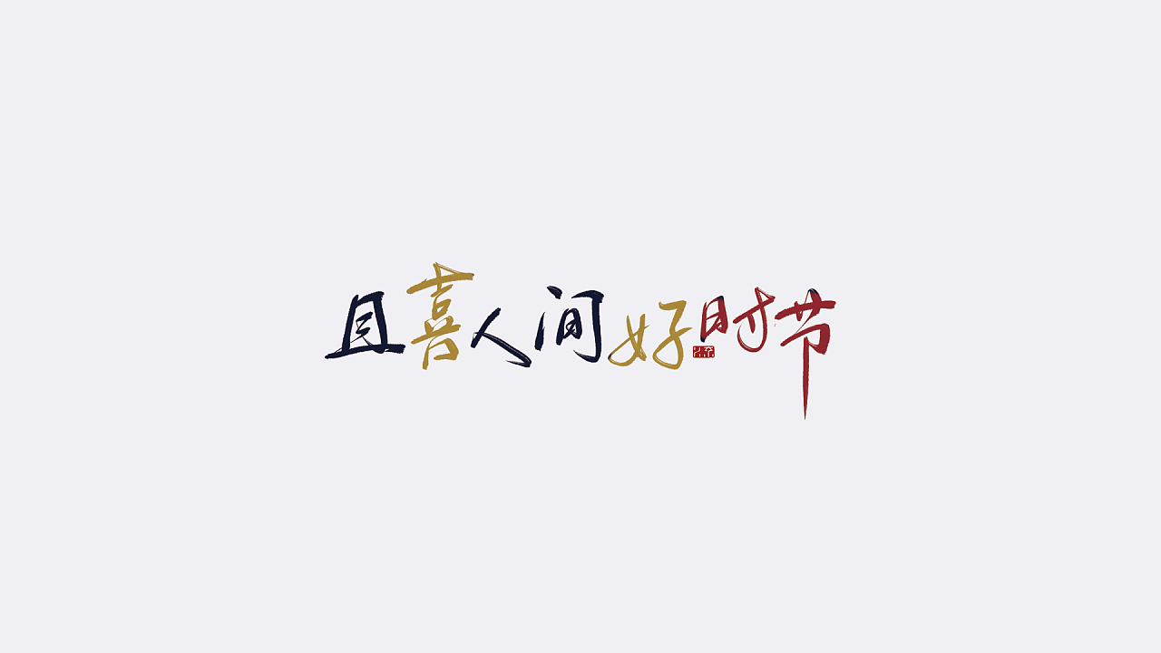 6P Chinese traditional calligraphy brush calligraphy font style appreciation #.564