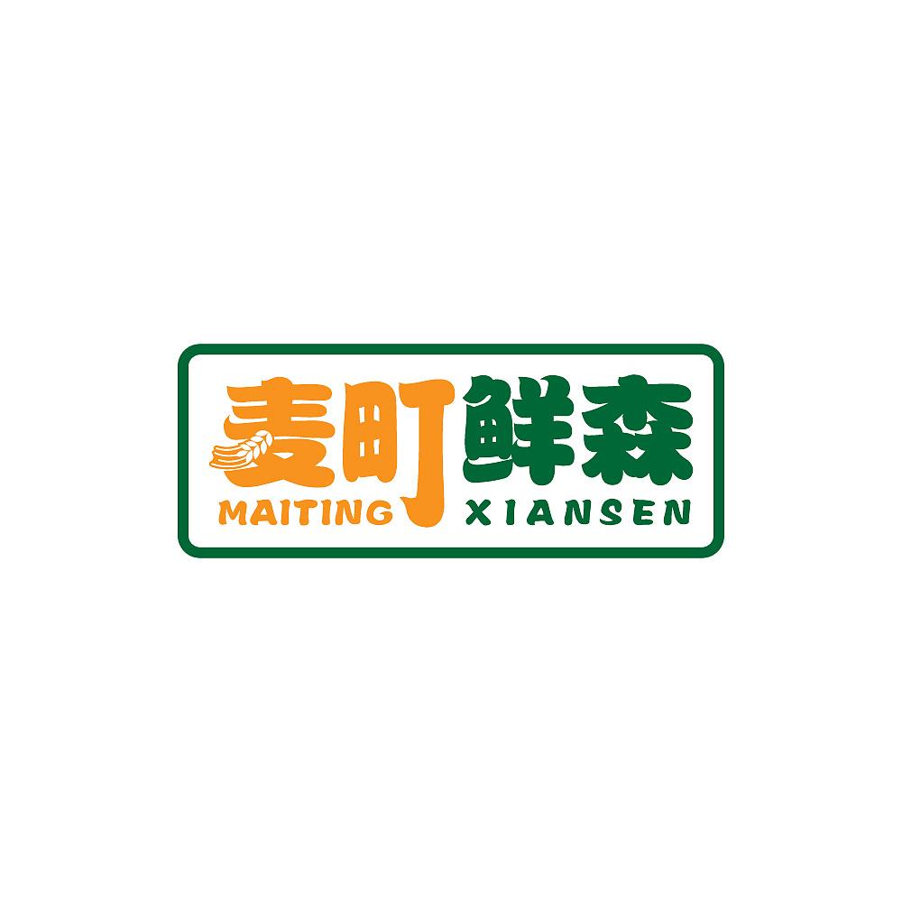 60P Creative Chinese font logo design scheme #.590