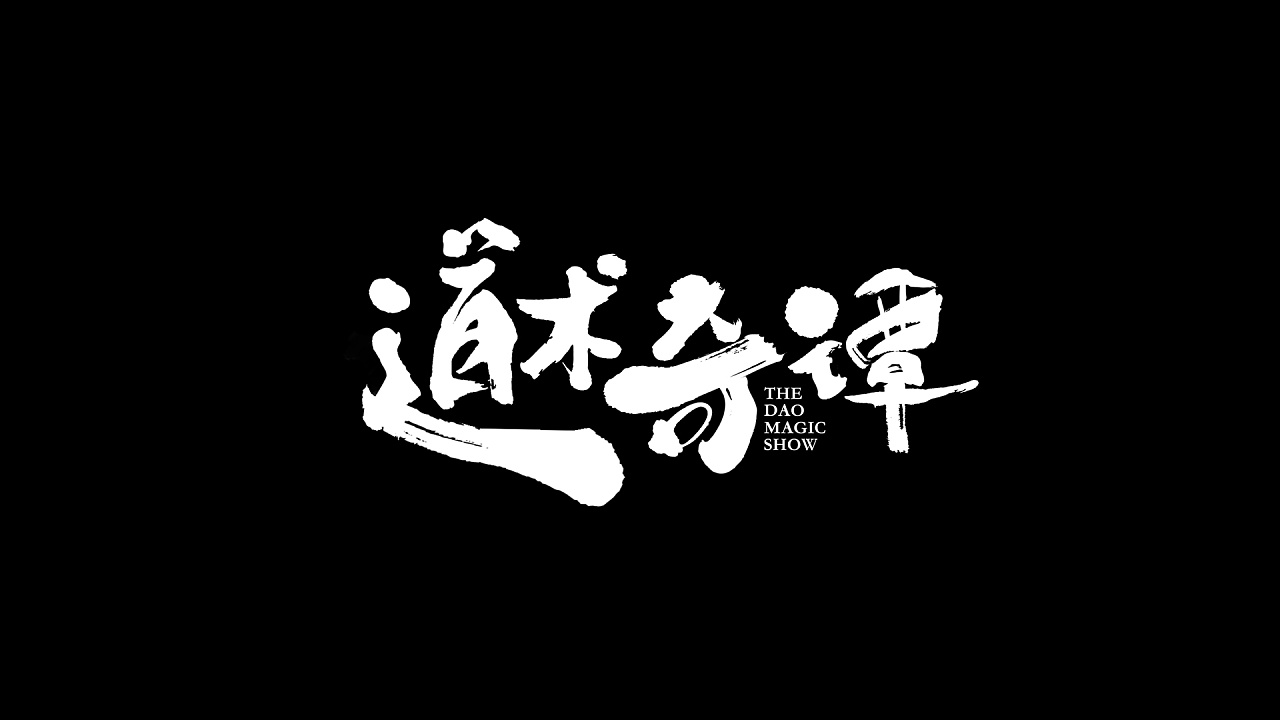 13P Chinese traditional calligraphy brush calligraphy font style appreciation #.565