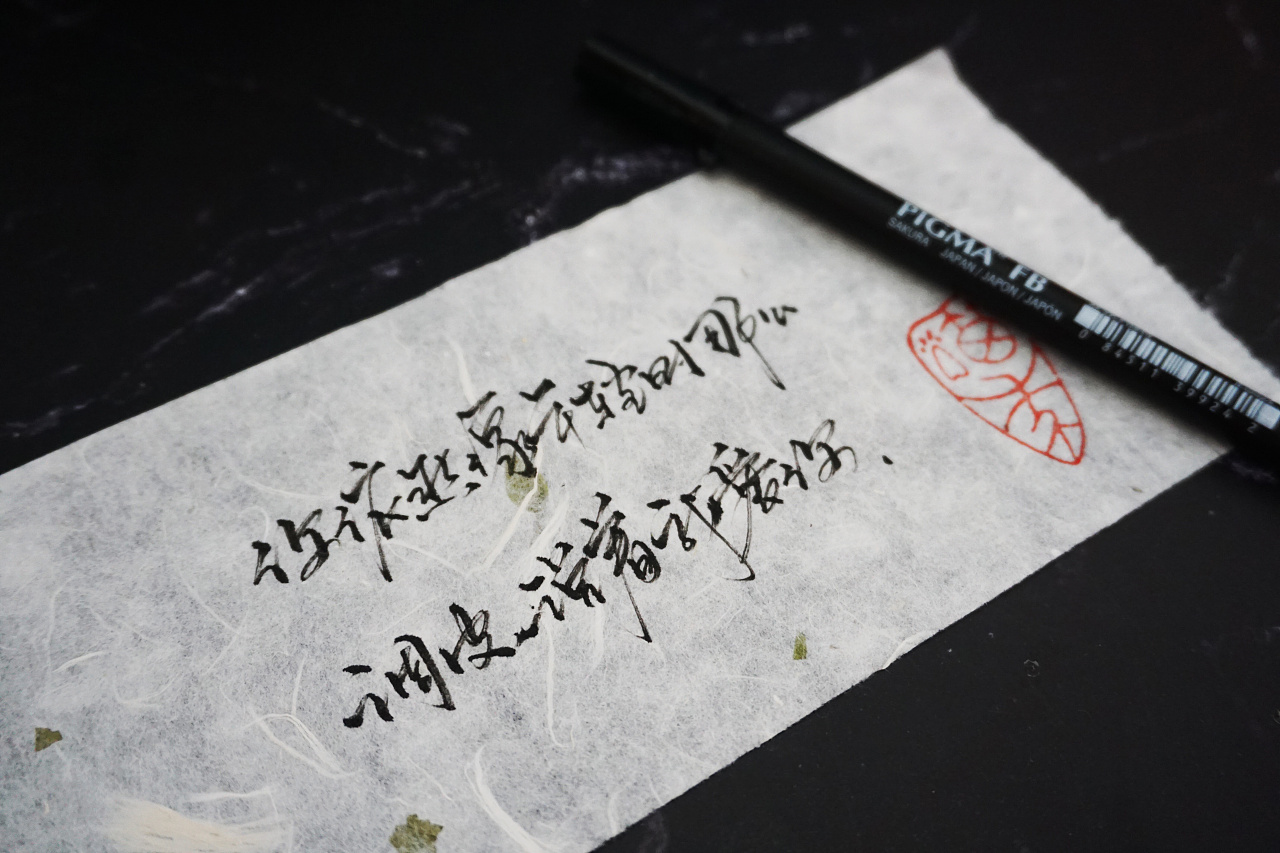 9P Appreciation of Handwritten Chinese Character Font Style #.1