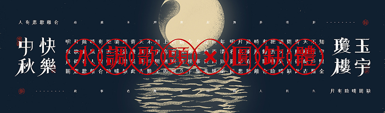 32P Chinese font design for the 2018 Mid - Autumn Festival