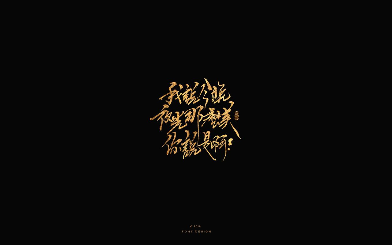 20P Beautiful Chinese Art Font Design Scheme