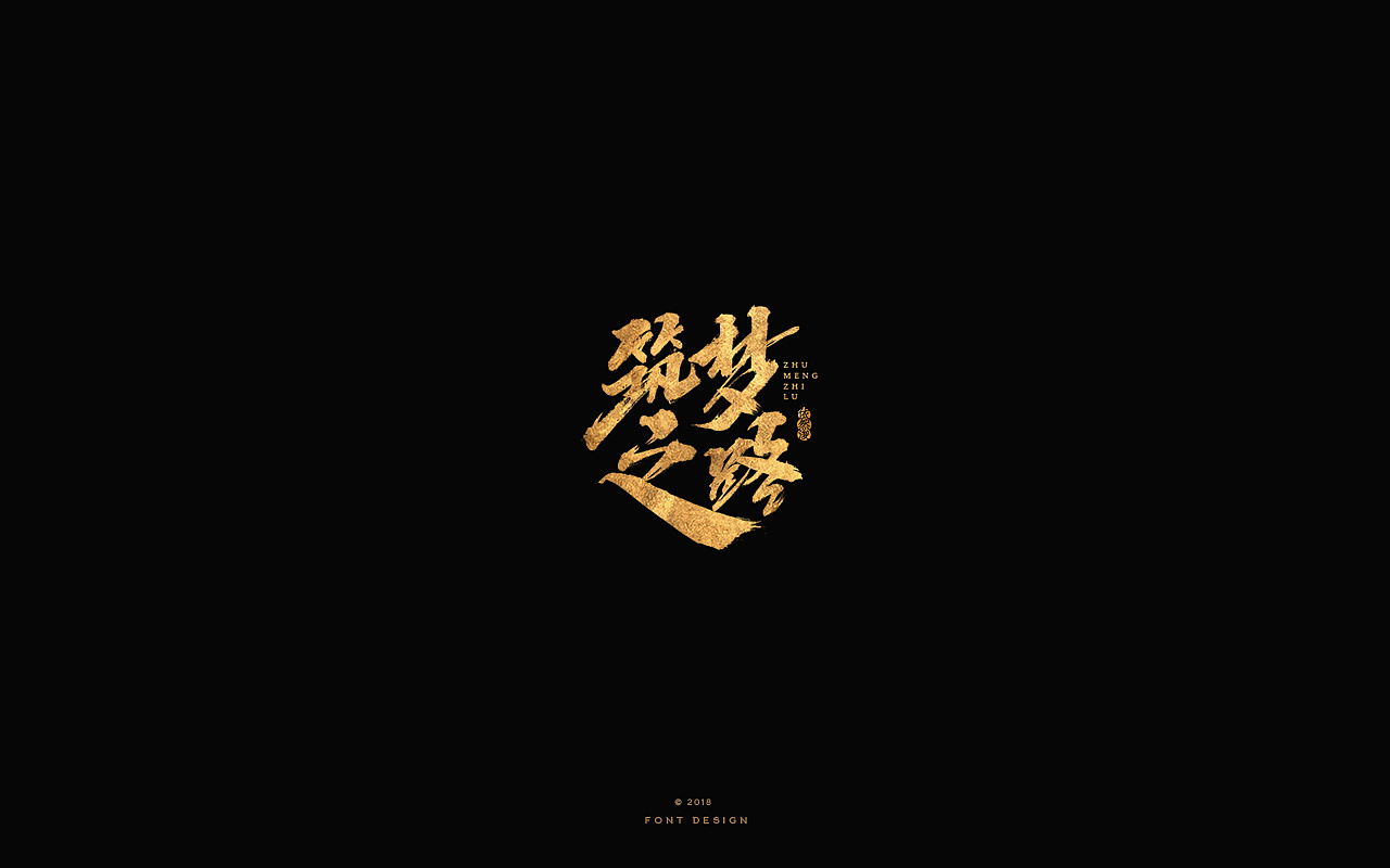 20P Beautiful Chinese Art Font Design Scheme