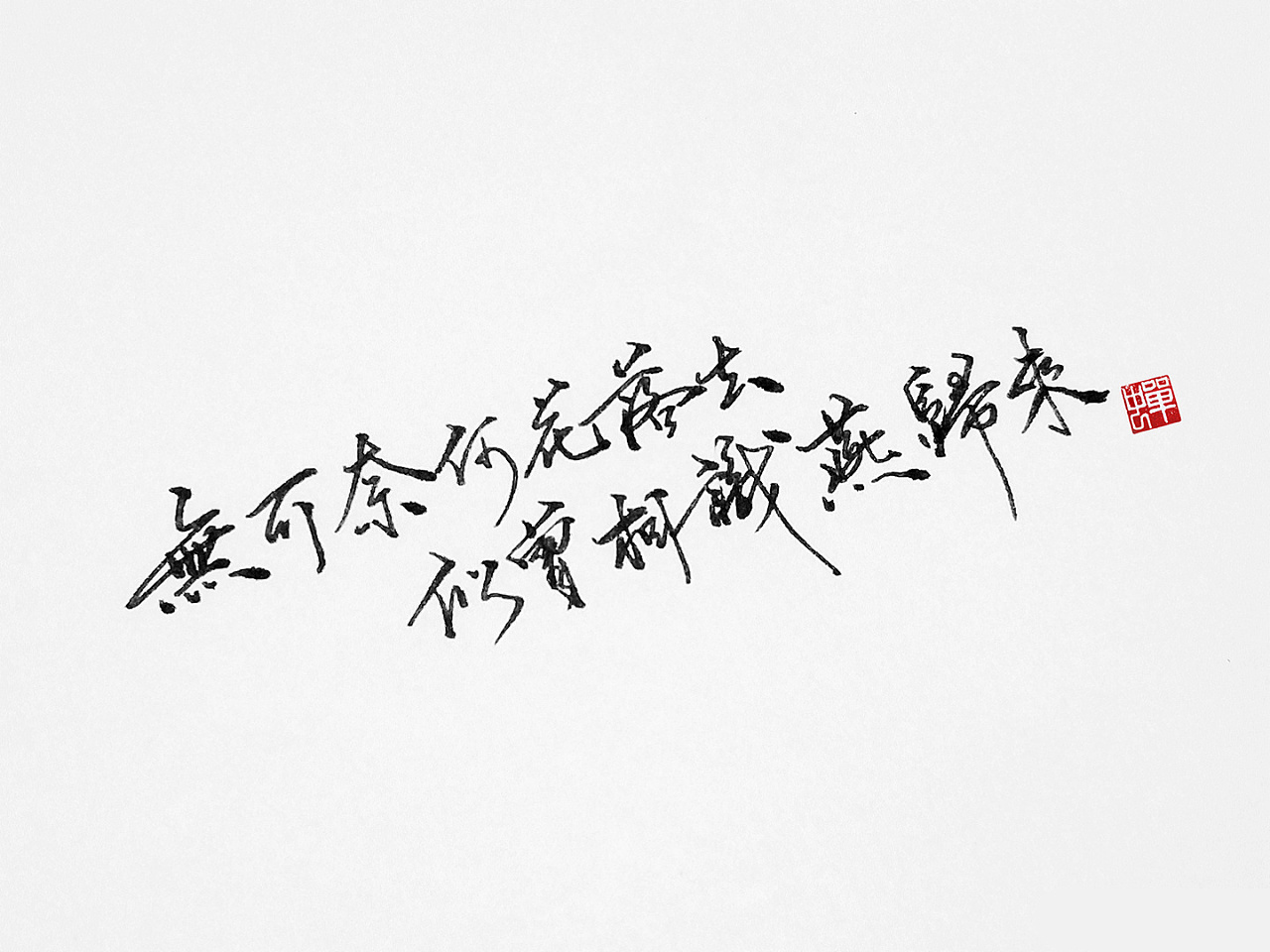 9P Appreciation of Handwritten Chinese Character Font Style #.2