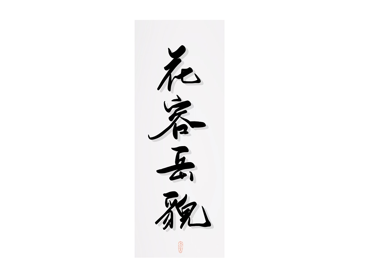 6P Chinese traditional calligraphy brush calligraphy font style appreciation #.567