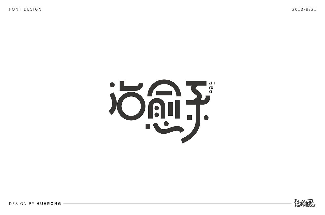 6P Creative abstract concept Chinese font design #.6