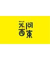 7P Creative Chinese font logo design scheme #.595