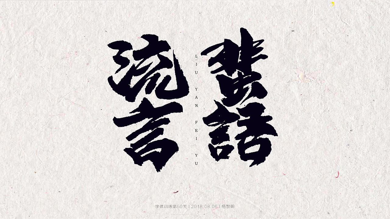 31P Chinese traditional calligraphy brush calligraphy font style appreciation #.572