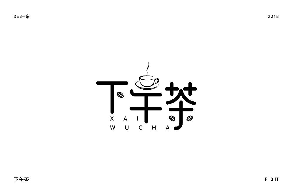 22P Creative Chinese font logo design scheme #.597