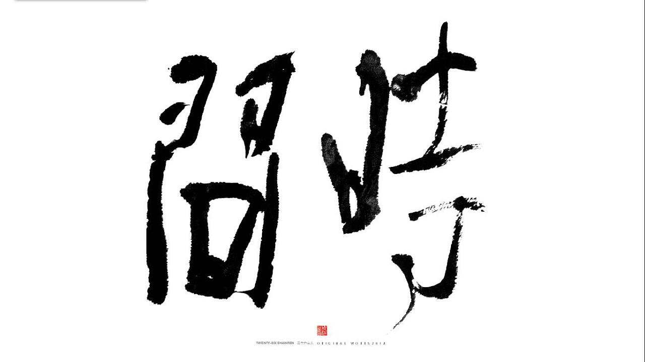 29P Chinese traditional calligraphy brush calligraphy font style appreciation #.574