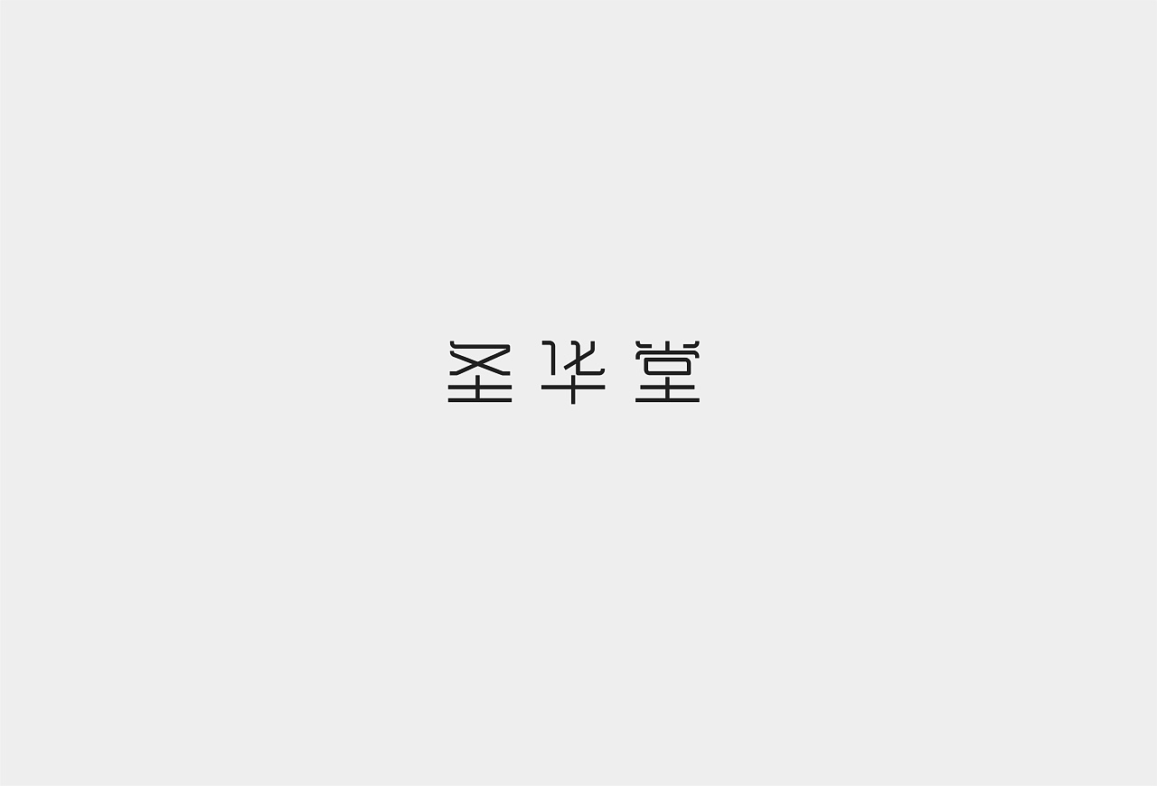 24P Creative Chinese font logo design scheme #.600