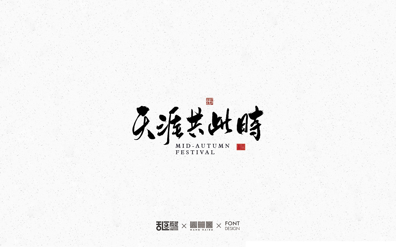 19P Chinese traditional calligraphy brush calligraphy font style appreciation #.576