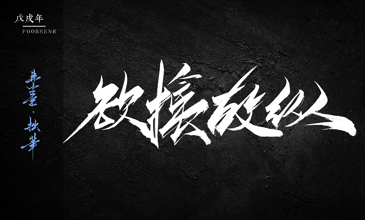 4P Chinese traditional calligraphy brush calligraphy font style appreciation #.577