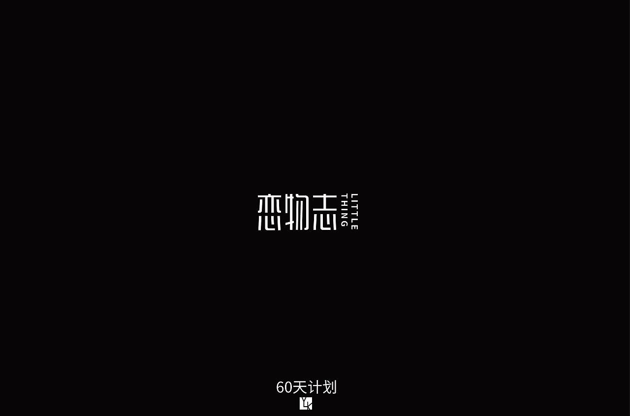 48P Creative Chinese font logo design scheme #.603
