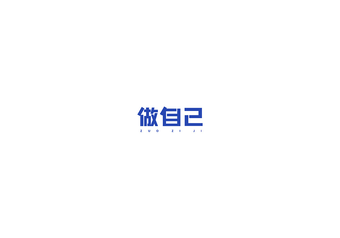 16P Creative Chinese font logo design scheme #.604