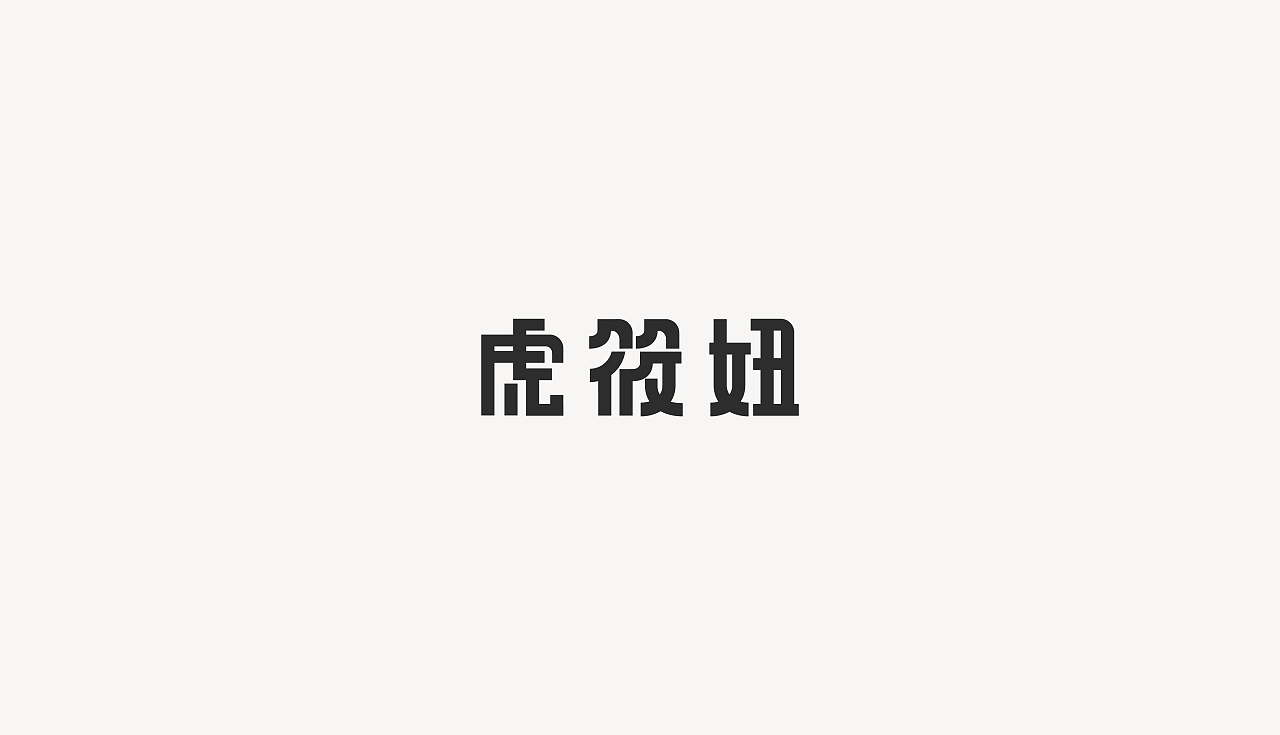 23P  2017-2018 CHINESE FONT DESIGN