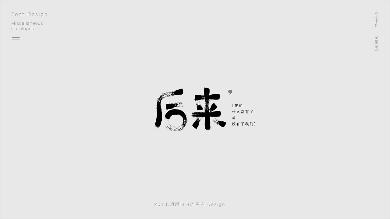27P Creative Chinese font logo design scheme #.606