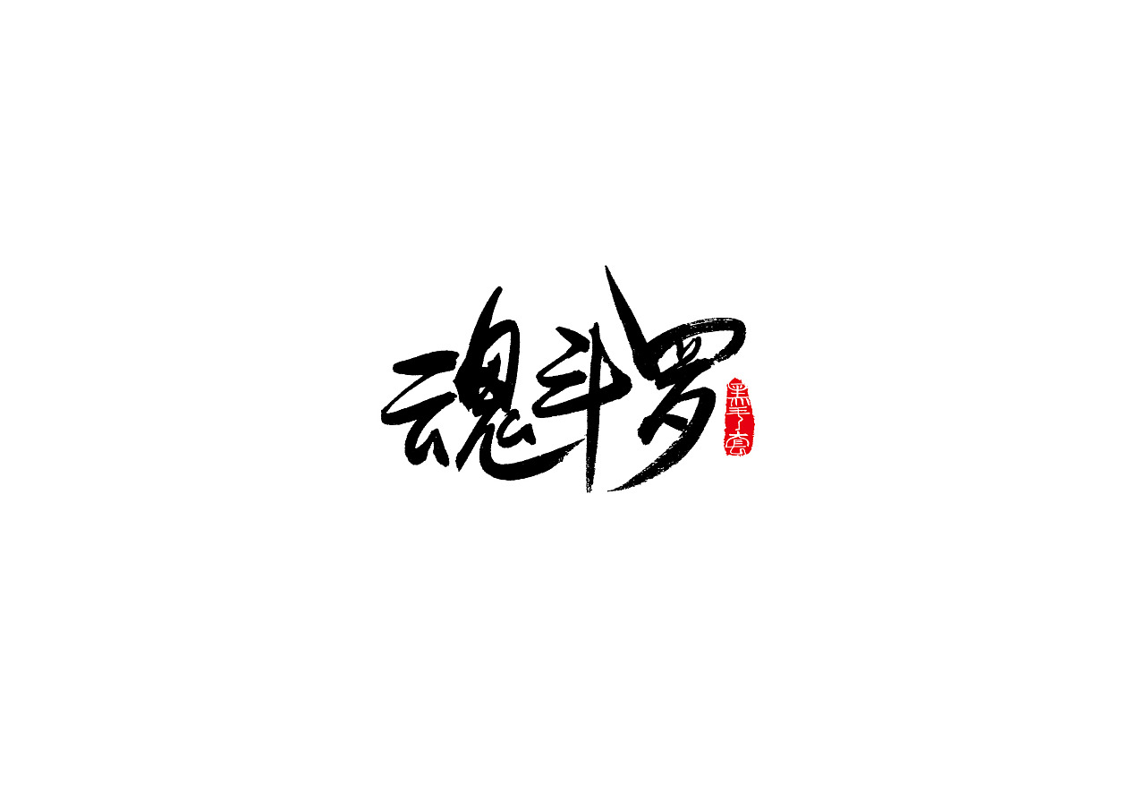 16P Chinese traditional calligraphy brush calligraphy font style appreciation #.579