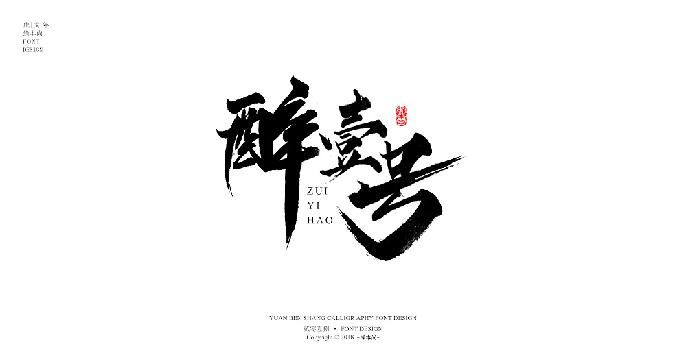13P Chinese traditional calligraphy brush calligraphy font style appreciation #.580