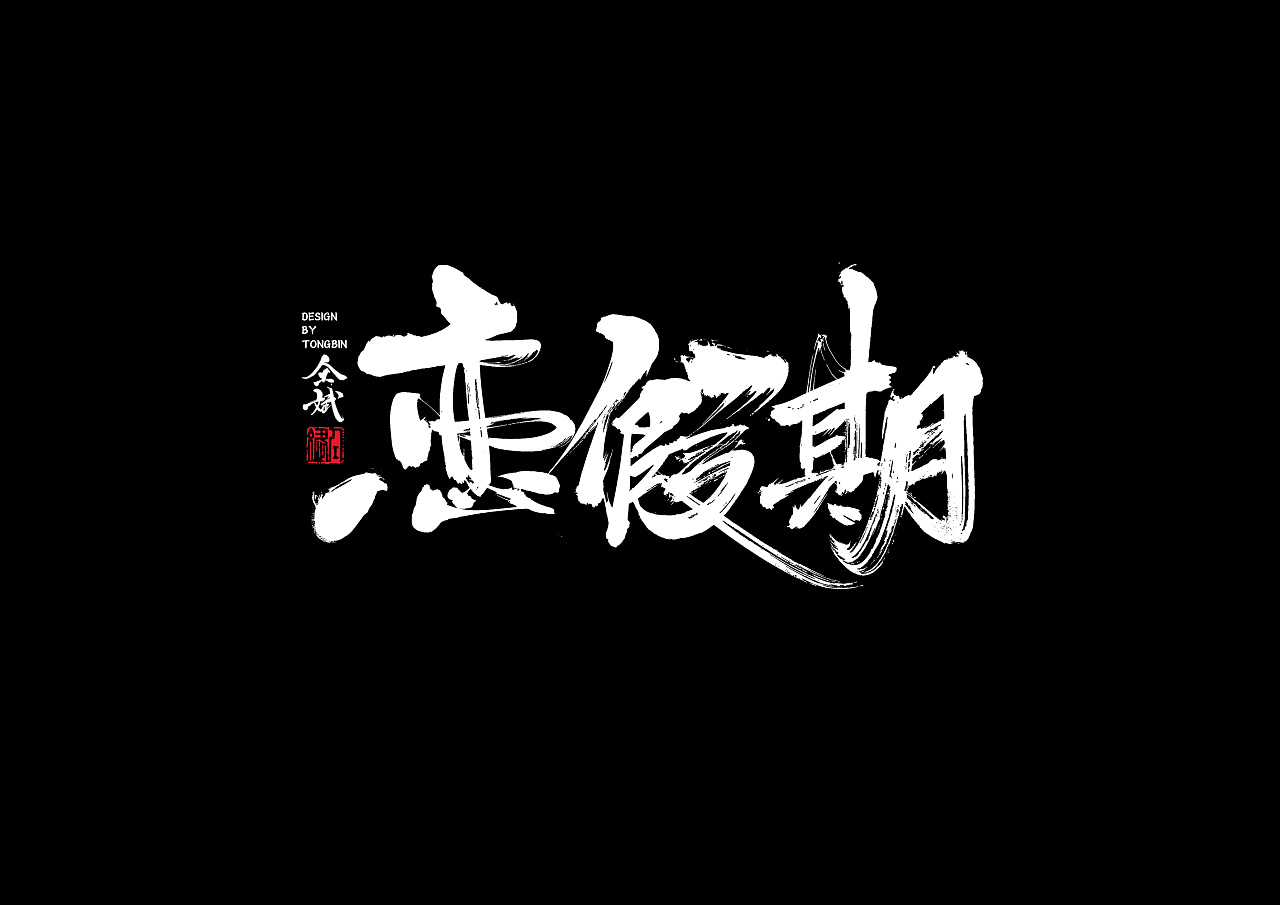 30P Chinese traditional calligraphy brush calligraphy font style appreciation #.581