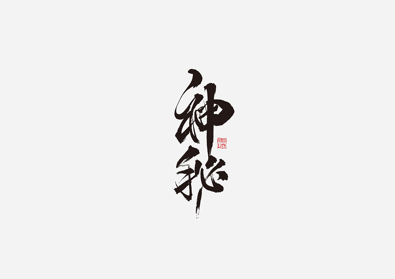 13P Chinese commercial font design collection #.24