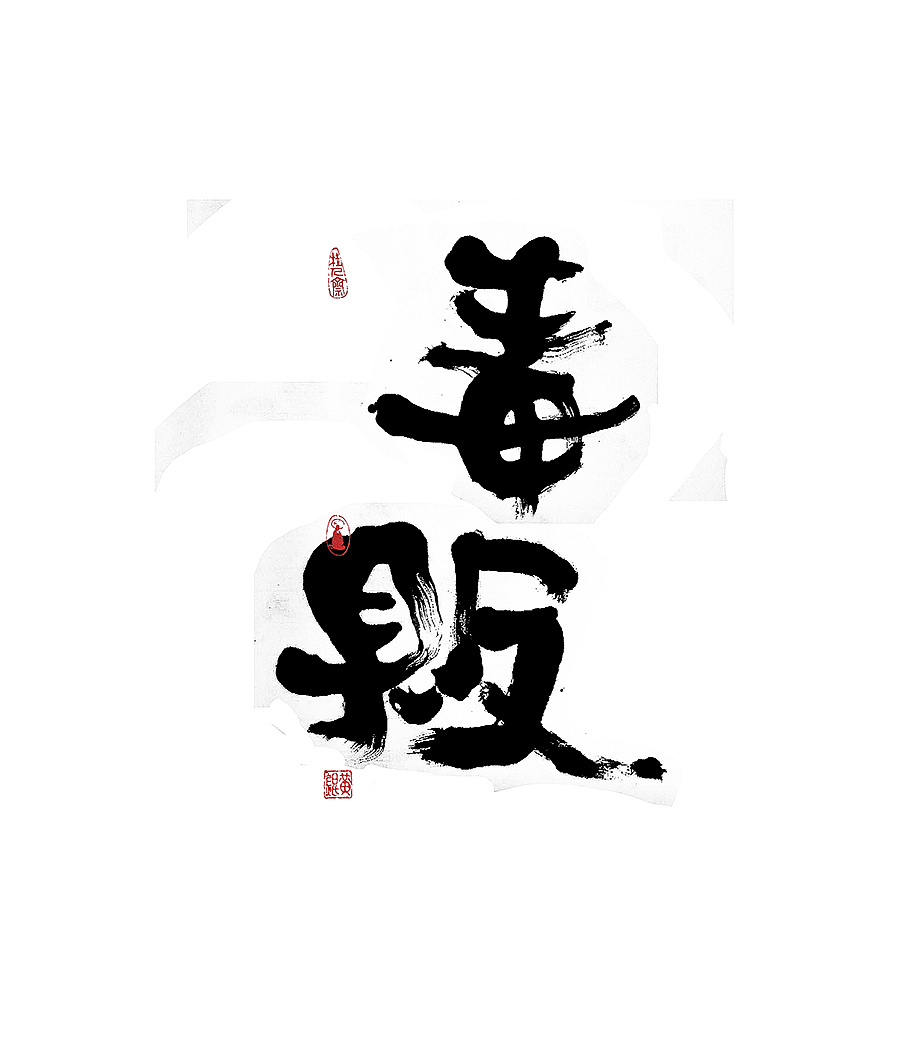 4P Chinese traditional calligraphy brush calligraphy font style appreciation #.583