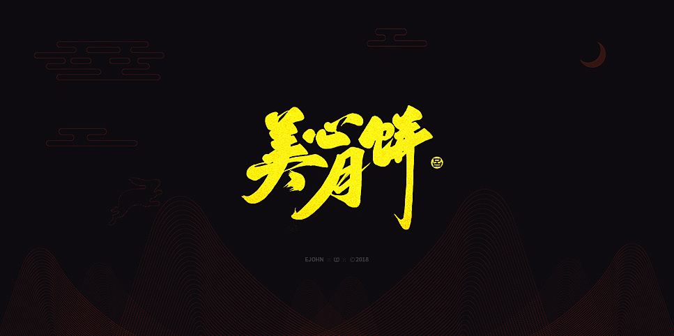 23P Chinese traditional calligraphy brush calligraphy font style appreciation #.584