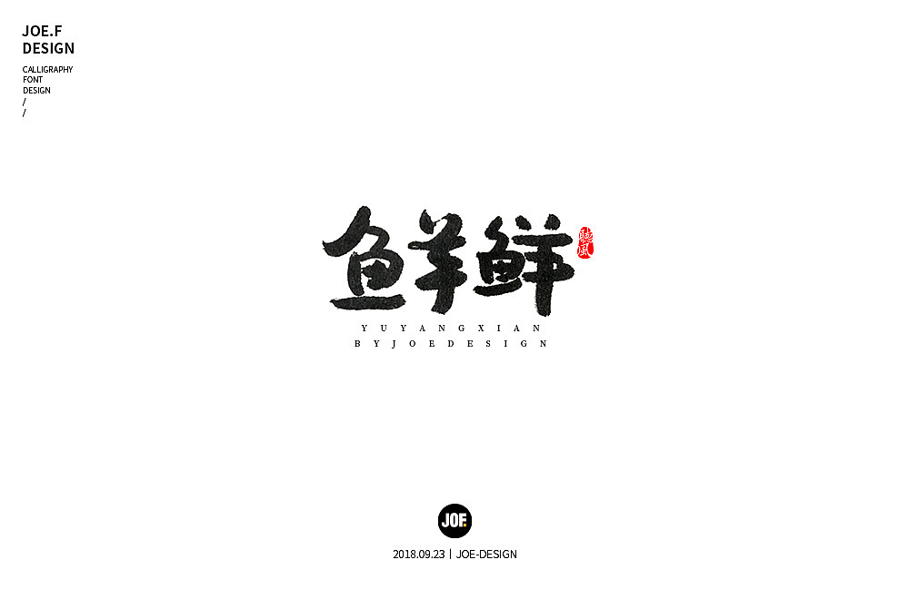 60P Chinese traditional calligraphy brush calligraphy font style appreciation #.585