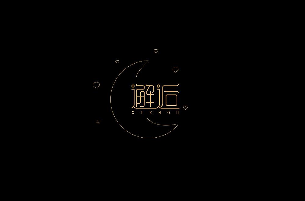22P Creative Chinese font logo design scheme #.611