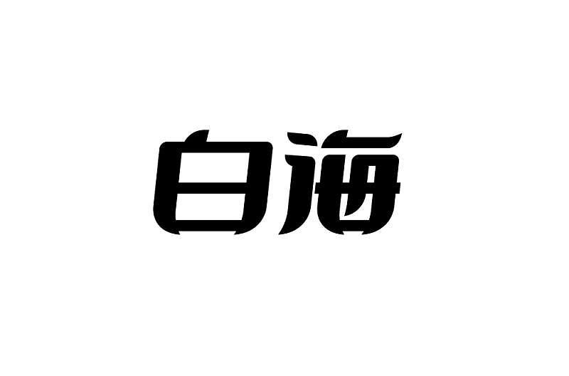 30P Creative Chinese font logo design scheme #.612