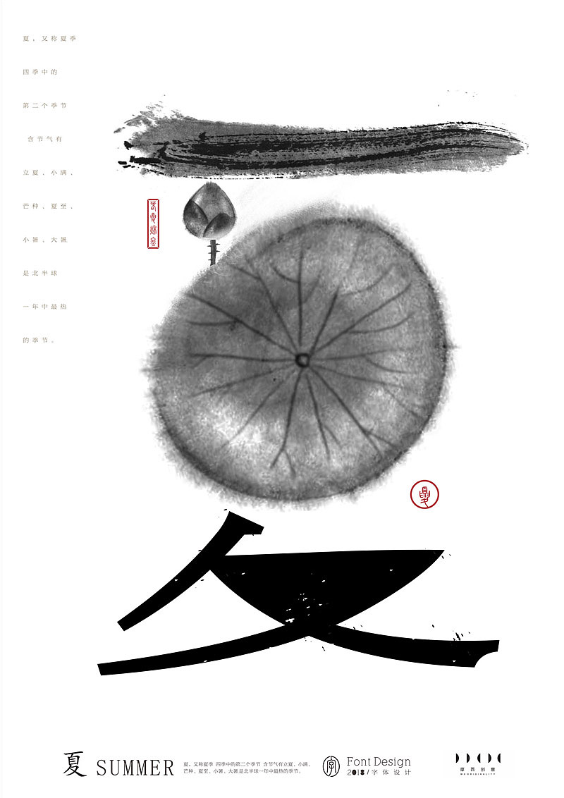 21P Creative abstract concept Chinese font design #.7