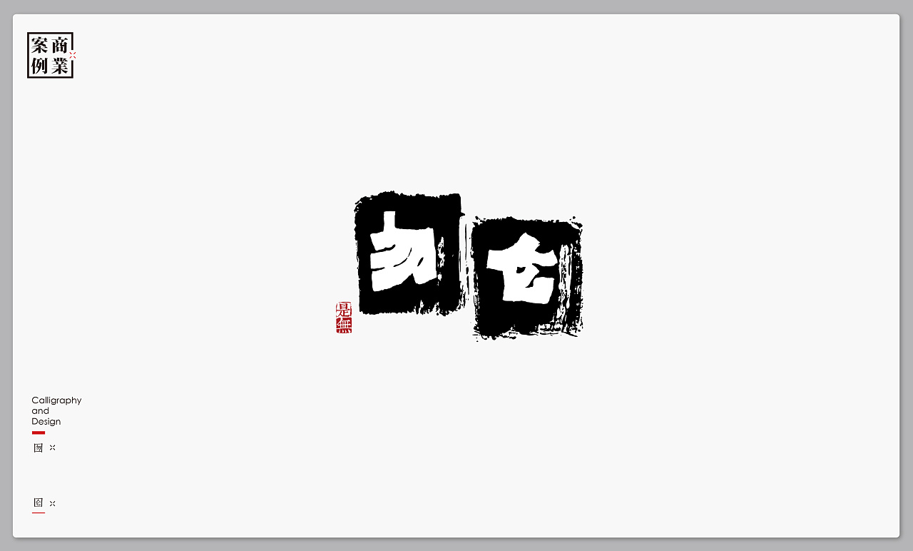 30P Chinese commercial font design collection #.27