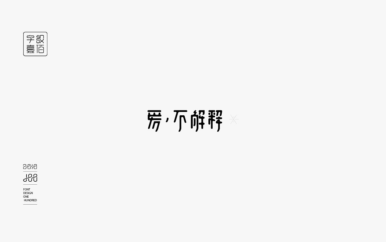 100P Creative Chinese font logo design scheme #.614