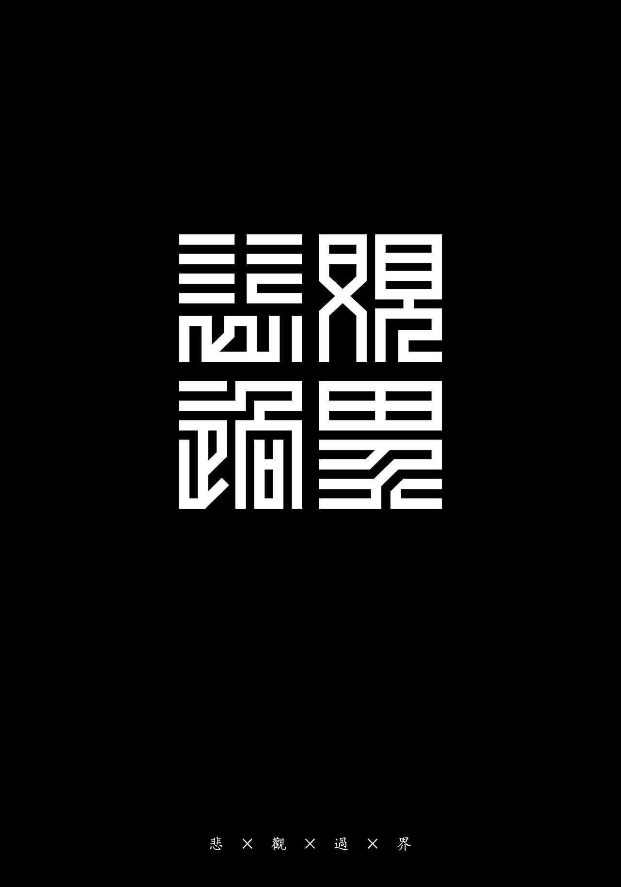 21P Chinese commercial font design collection #.28