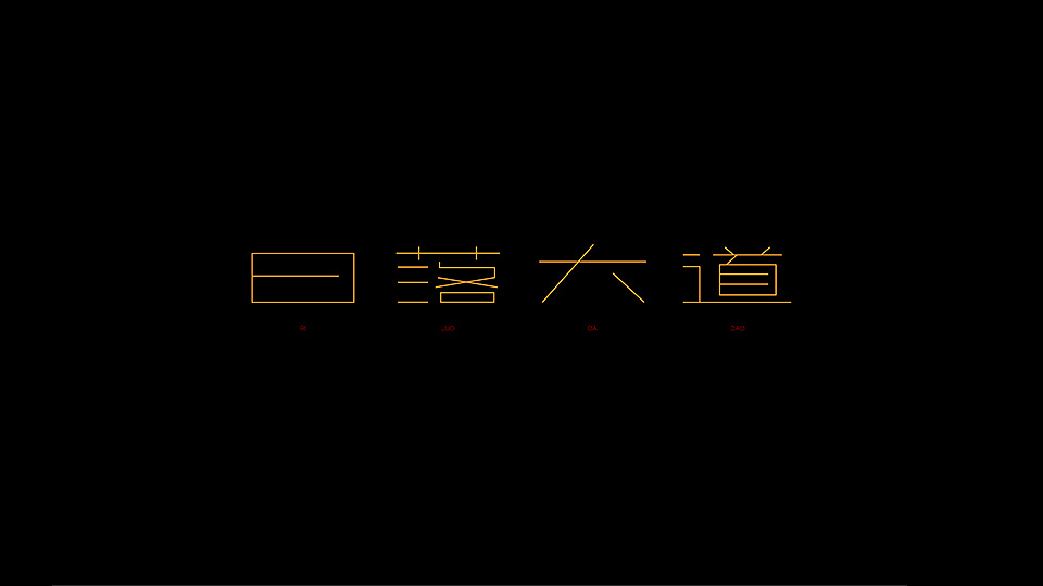 19P Creative Chinese font logo design scheme #.516