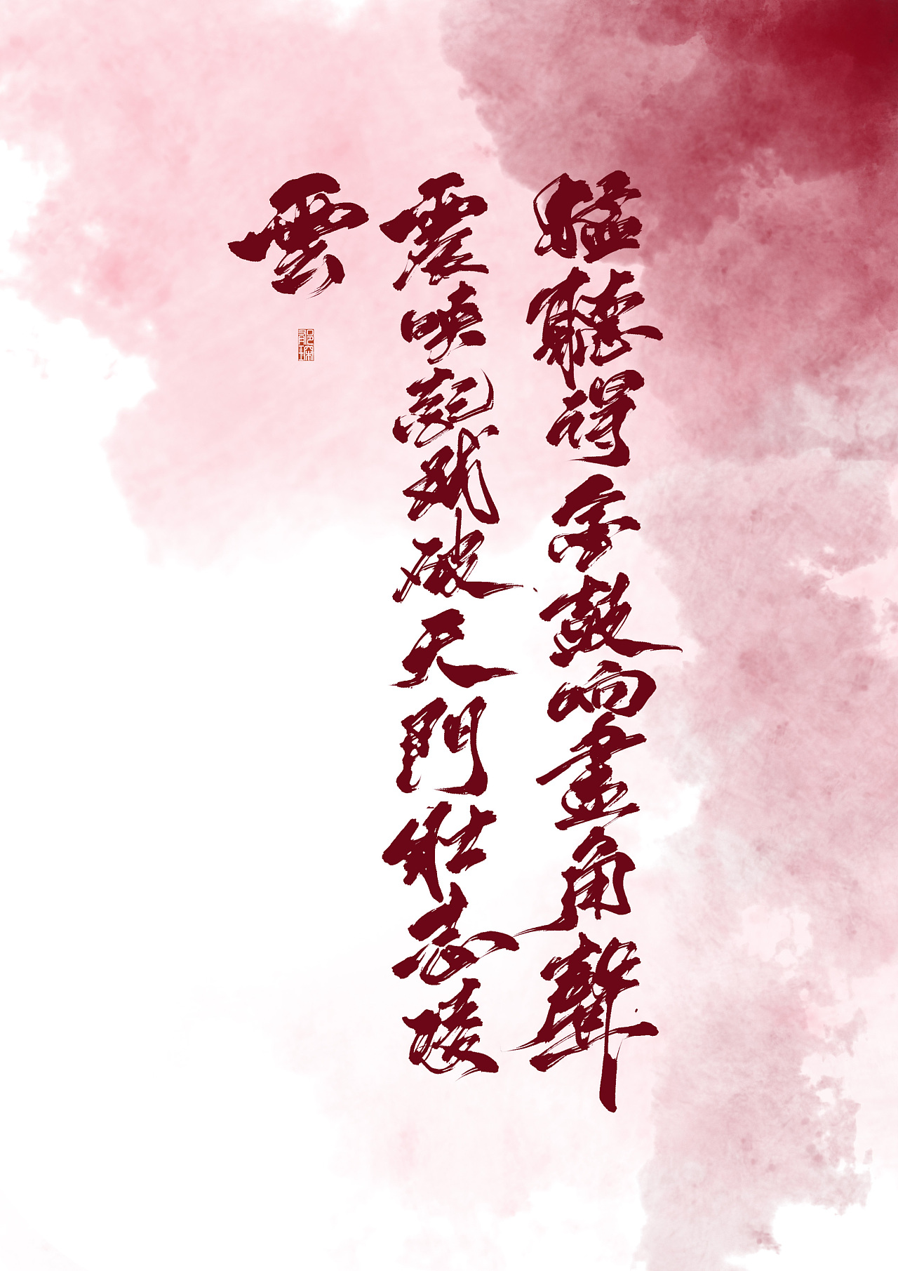 3P Chinese traditional calligraphy brush calligraphy font style appreciation #.515