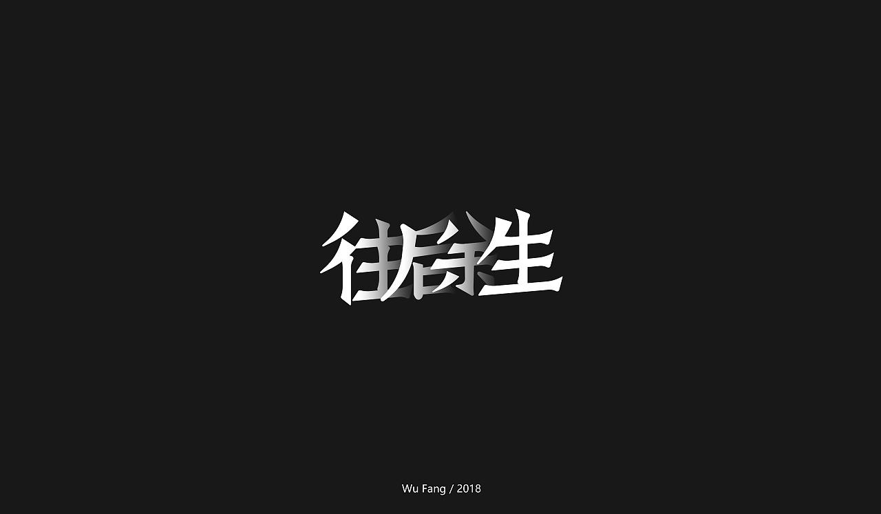 27P Creative Chinese font logo design scheme #.518