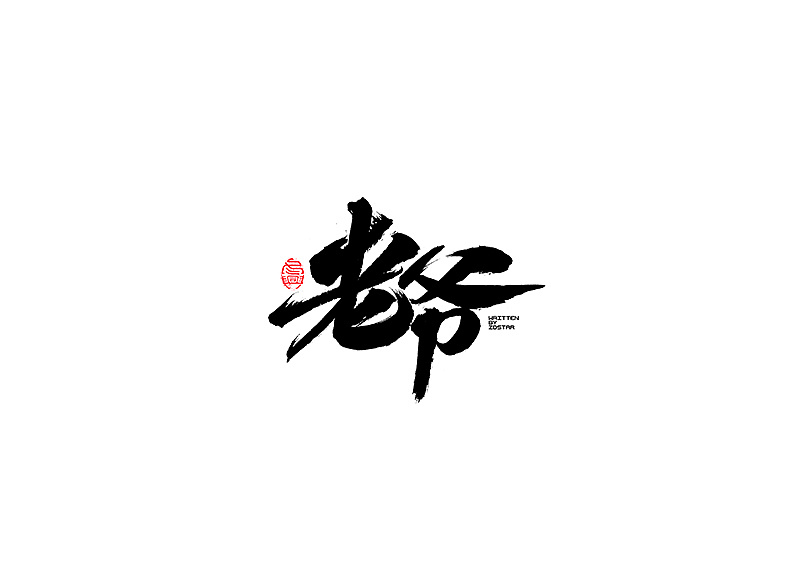 35P Chinese traditional calligraphy brush calligraphy font style appreciation #.513