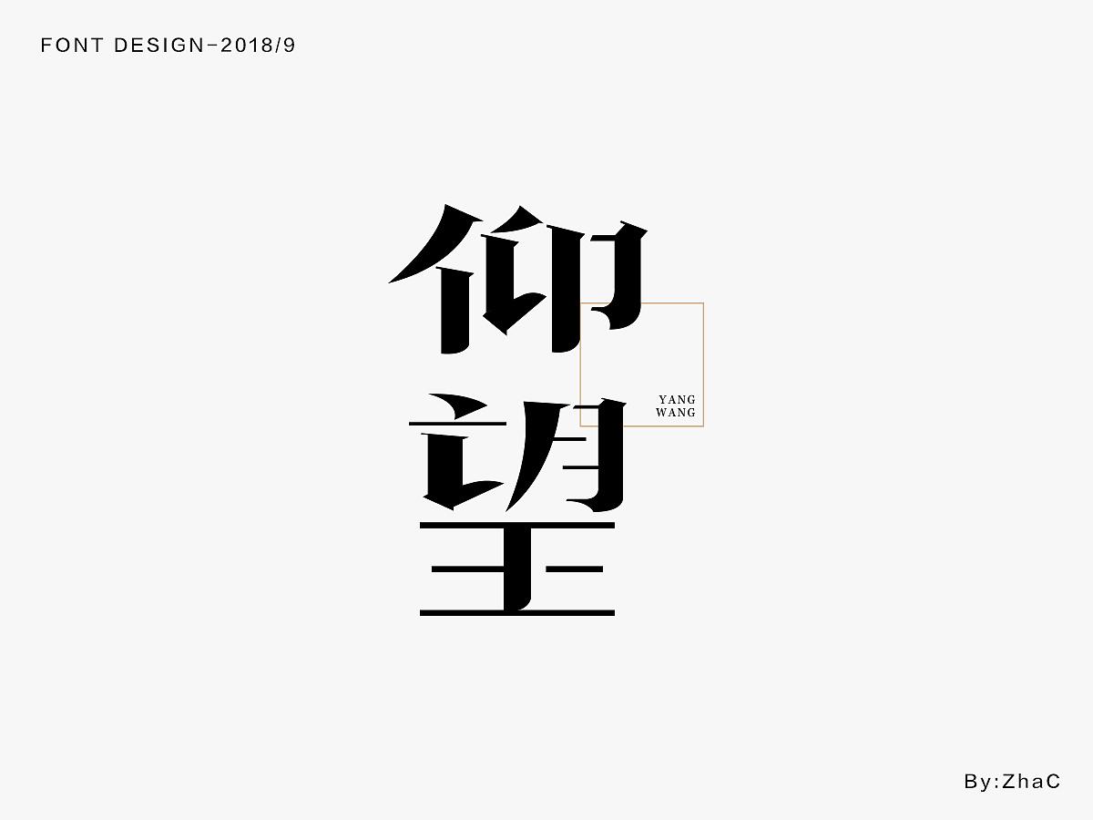 33P Creative Chinese font logo design scheme #.517