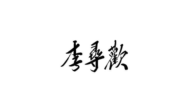 100P Chinese traditional calligraphy brush calligraphy font style appreciation #.514