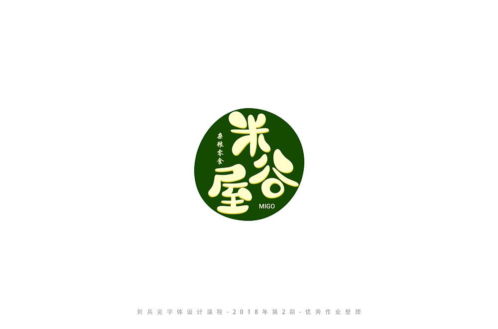 102P Creative Chinese font logo design scheme #.520