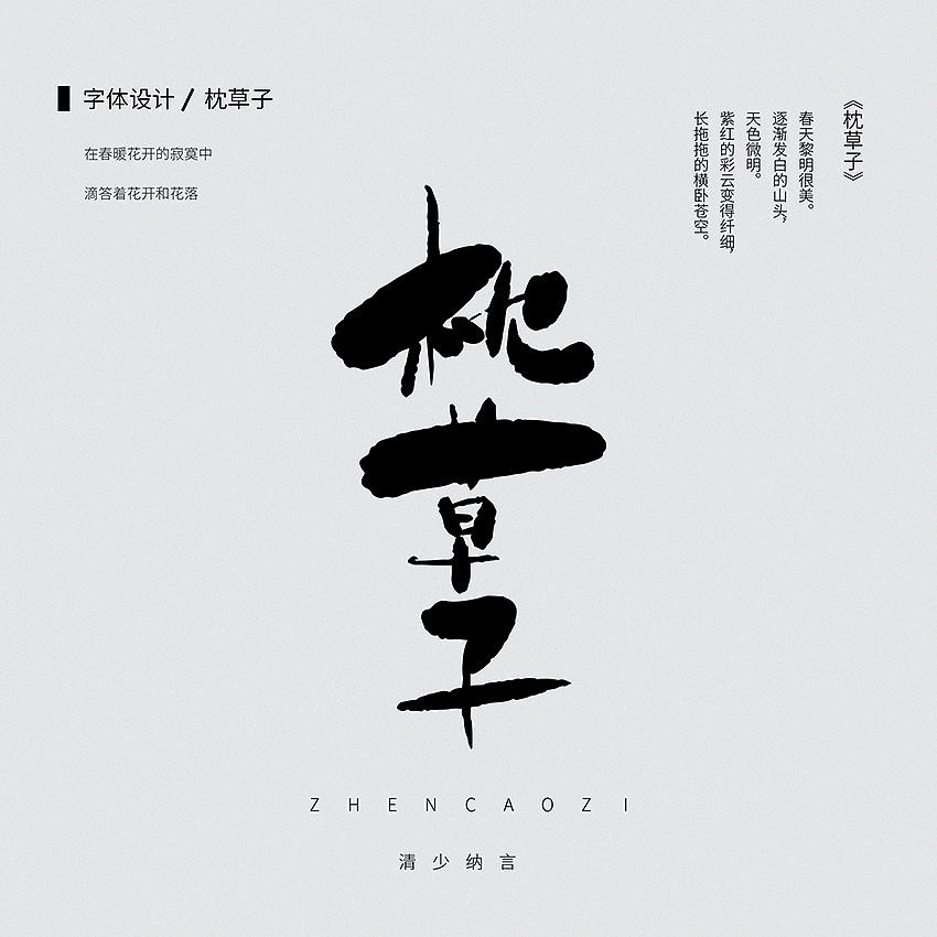 8P Creative Chinese font logo design scheme #.615
